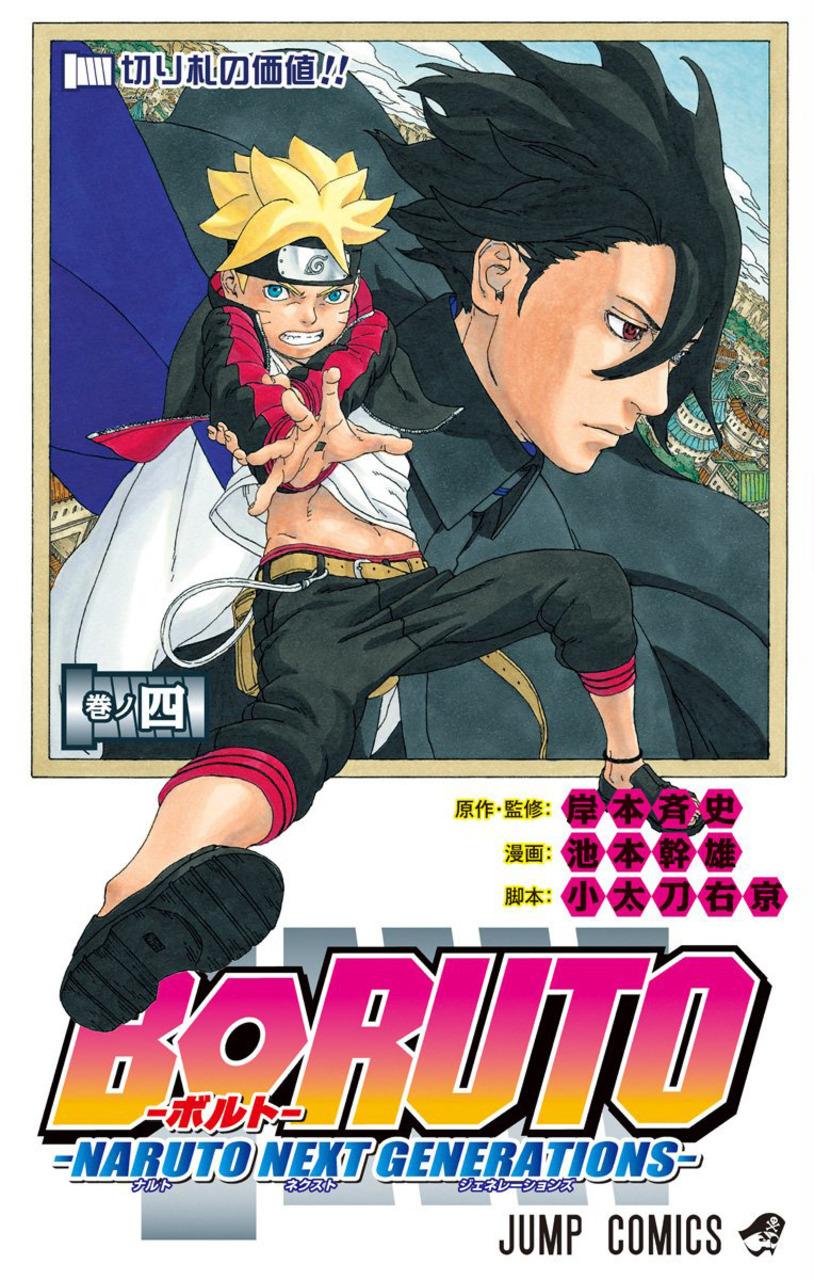 Boruto -Naruto Next Generations- Portada Tomo 4 by AiKawaiiChan