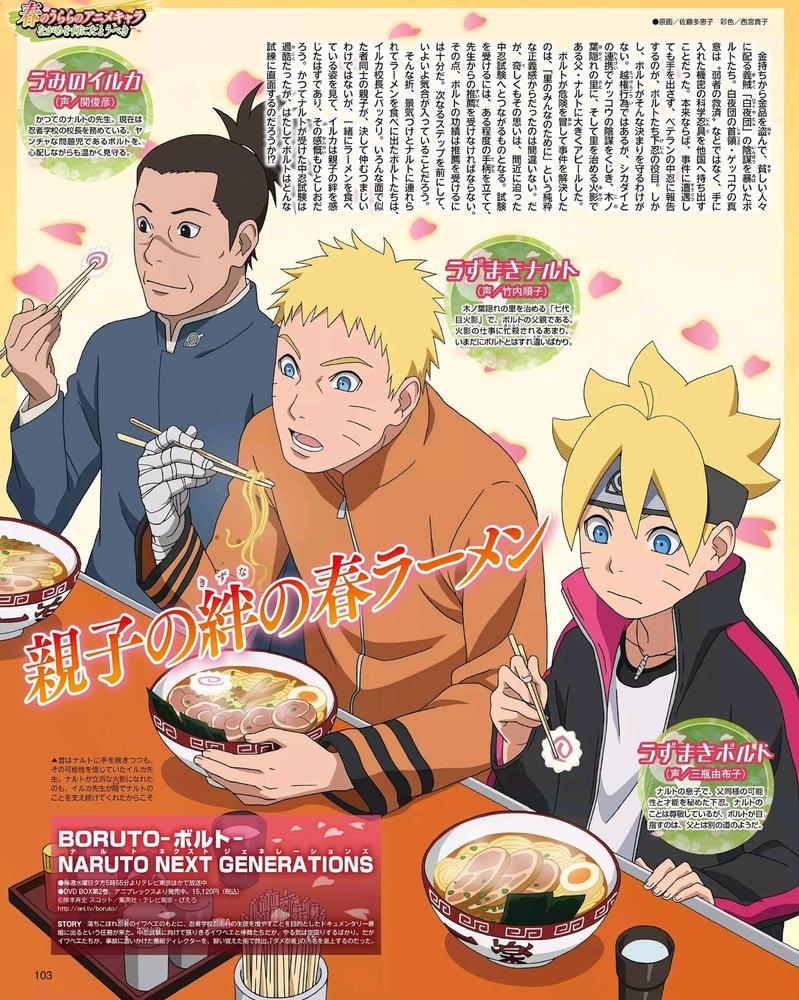 Boruto Uzumaki, Naruto Uzumaki e Iruka Umino by AiKawaiiChan