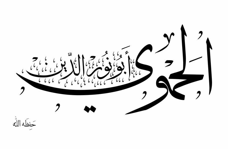 arabic font 3 by kingmedic