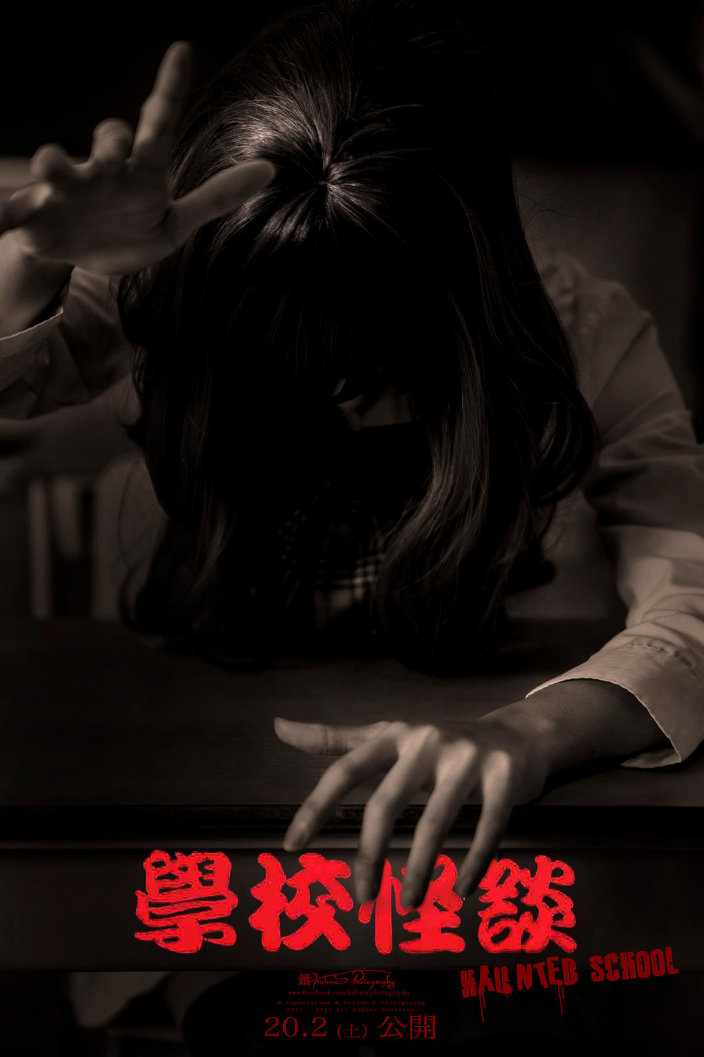 japanese horror movie poster by kelvinsiau on deviantart