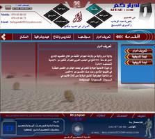 adrarcom  flash site by bellegend