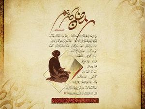 Ramadan Prayers by ISLAMIC-SHIA-artists