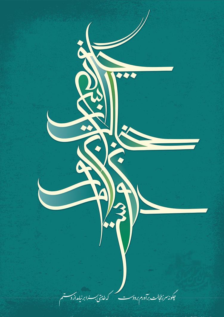 Chegooneh By Islamic Shia Artists On Deviantart