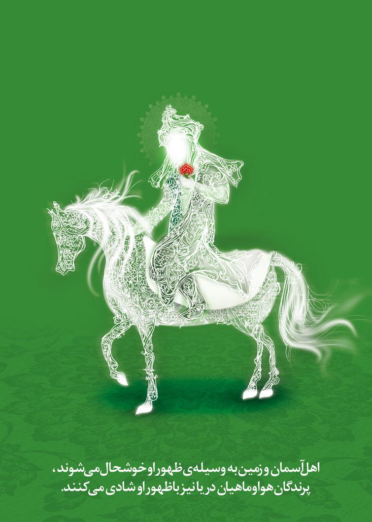 http://th02.deviantart.net/fs46/PRE/f/2009/216/5/7/imam_mahdi_1_by_ISLAMIC_SHIA_artists.jpg