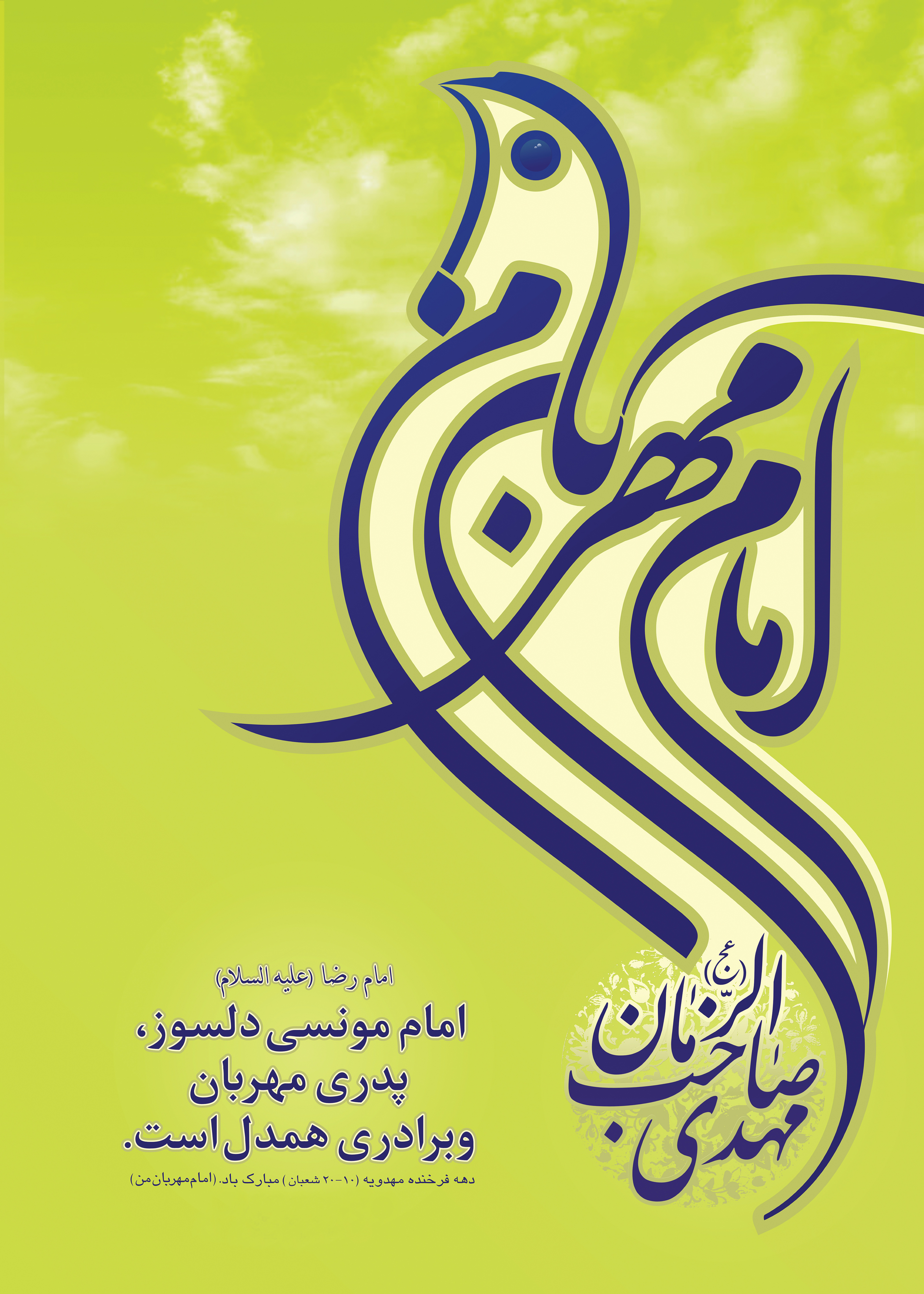 Islamic Shia Artistss Typejournalformatted1