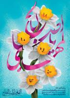 emame mehrabane man 5 by ISLAMIC-SHIA-artists