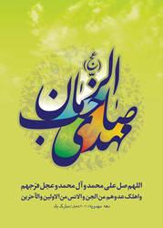 ya MAHDI by ISLAMIC-SHIA-artists