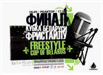freestyle_cup +flyer+