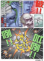The Lost Legend page 6 by seehau