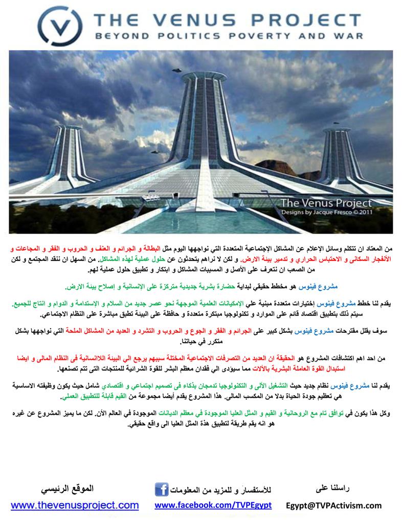 The Venus Project Flyer Arabic by MattShadowwing