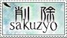 Sakuzyo Stamp by kaiser-kaisen