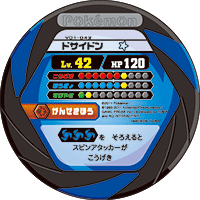 Rhyperior Pokemon Battrio puck reverse by AllPokemonArts