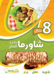 Flyer Shawarma by gemyjams