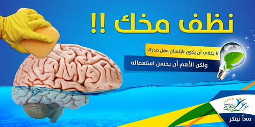 Clean your brain Banner by gemyjams