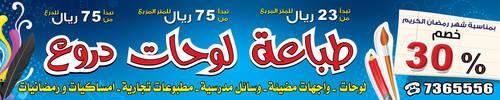 Ramadan Offer by gemyjams