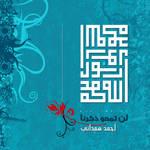 Ahmad hamadani album 1