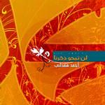 a7mad hamadani's cover 2