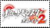 pokemon white version 2 stamp by sable-saro