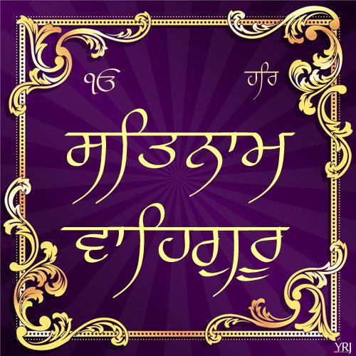 Satnam shri waheguru ji by yograj jassal by Yoograjjassal on