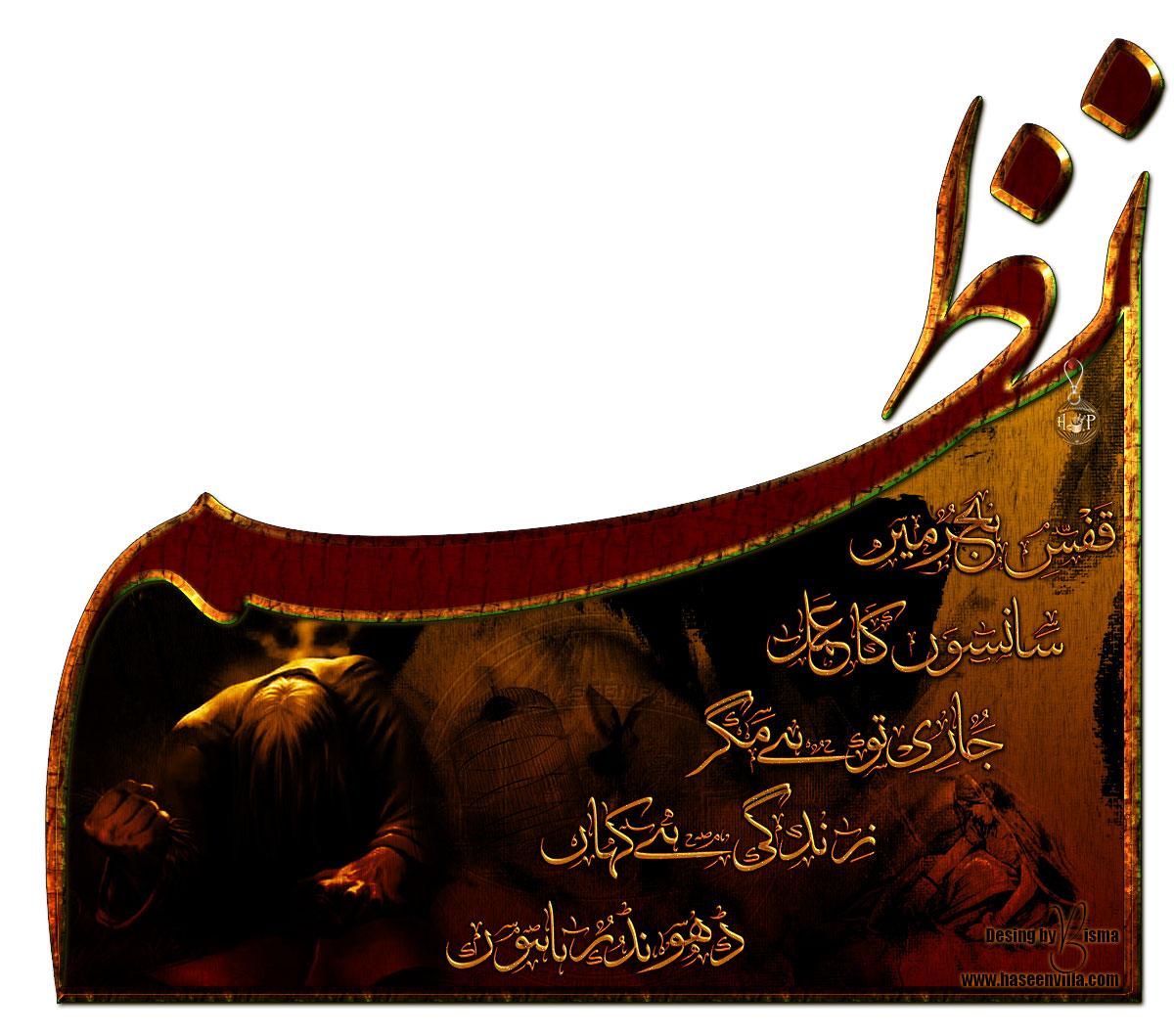 qafse hijar mein by Bismchohan