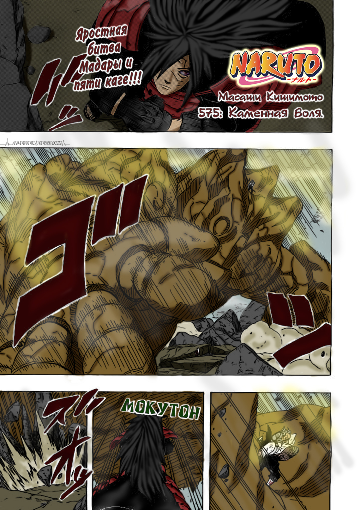 Naruto Manga Chapter 575 Page 1 Color by AlexPetrow on DeviantArt