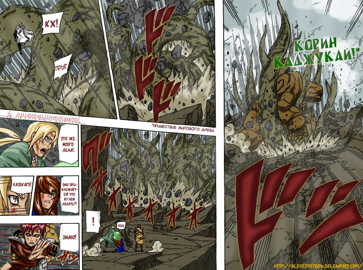 Naruto Manga Chapter 575 Page 2 (Color) by AlexPetrow on DeviantArt