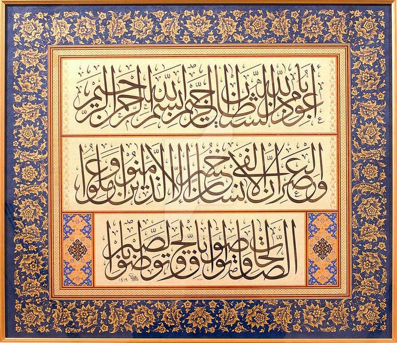 Al'asr Surah by Muslima78692 on DeviantArt