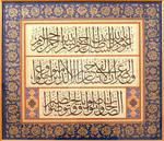 Al'asr Surah