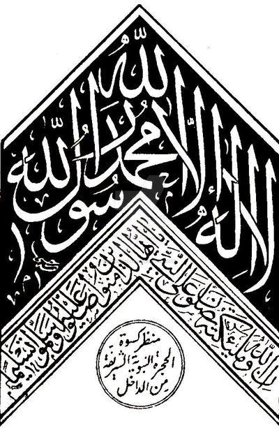 Kalima by Muslima78692