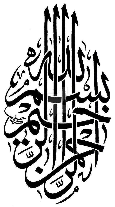 Basmala 3 by Muslima78692