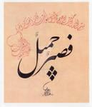 patience 1 by Muslima78692