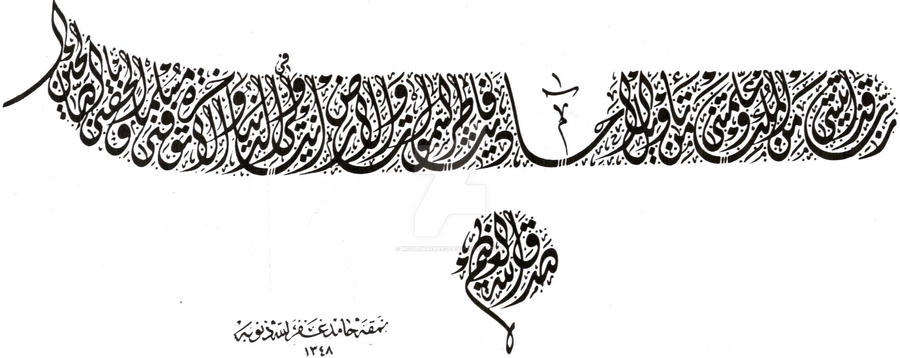 Image result for surah yusuf calligraphy