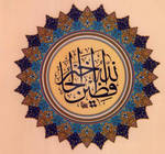 Allah, SWT, the all protector by Muslima78692