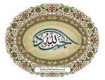 Al-Hamdu-Lillah