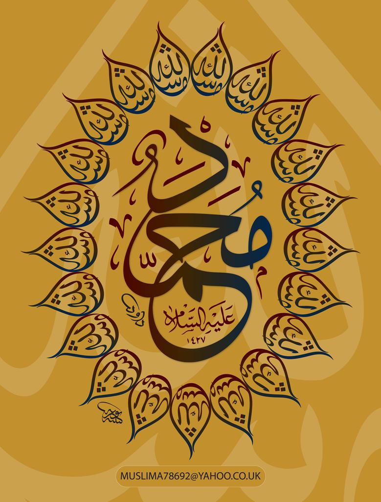 Muhammad Masha Allah By Muslima78692 On Deviantart