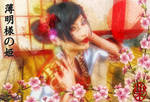 Hakumei-Sama no Hime (Princess Hakumei) by Axel-Doi