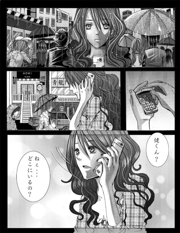 manga page by nanami-yuki