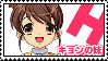 Kyon's Sister Stamp by pokeloverz