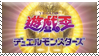 Yugioh DM stamp by KisaraAkiRyu