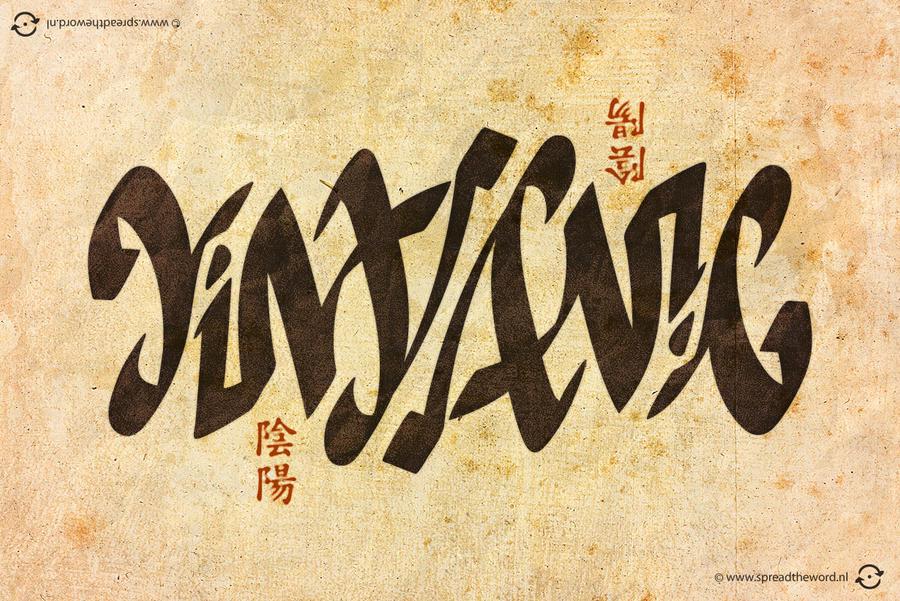 Yin Yang Ambigram