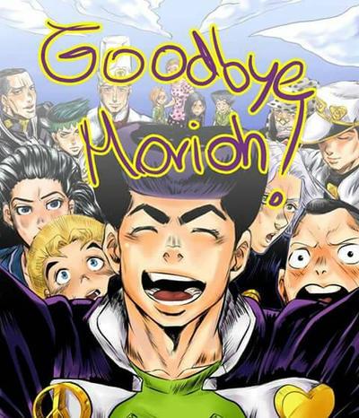 Goodbye Morio-cho! by maboku