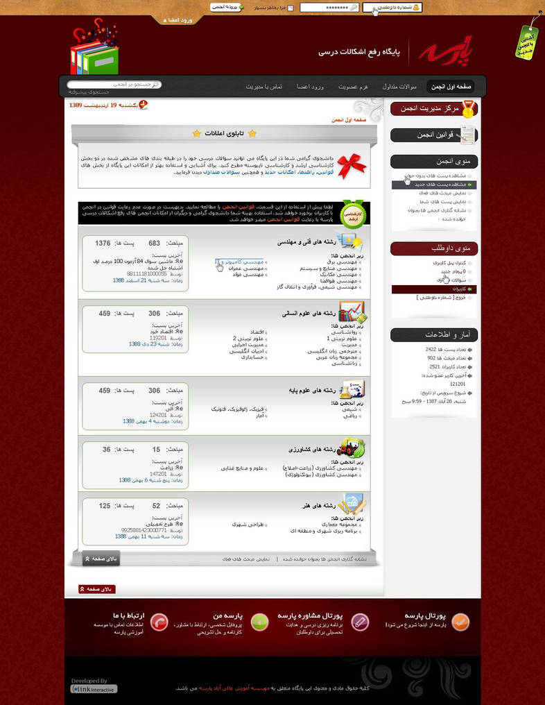 Parseh Forum Interface by farshad