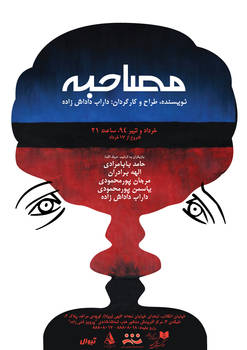 Dialogue - The Play Poster