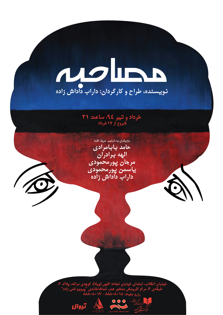 Dialogue - The Play Poster by farshad