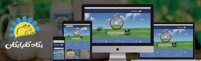 Pegah Golpayegan Website by farshad