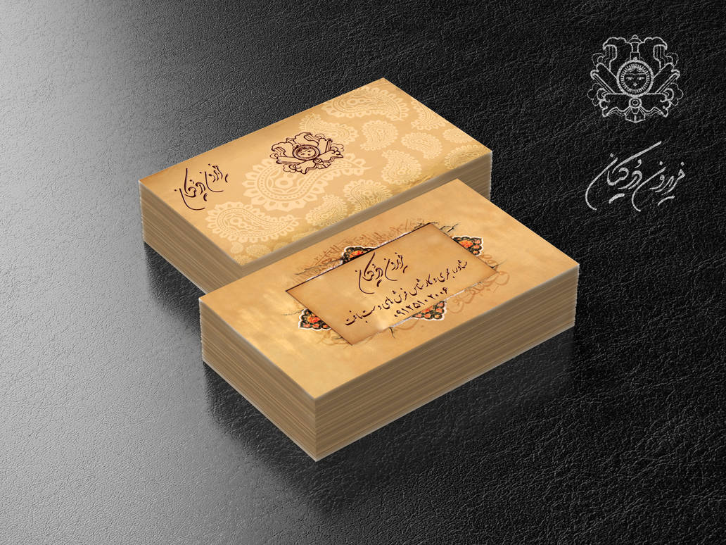Feraydoon Dorkian Business Card by farshad