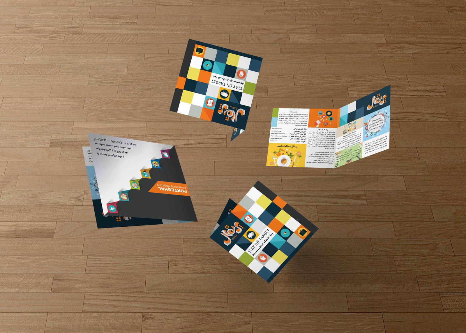 Porteghal Ad Agency Marketing Brochure