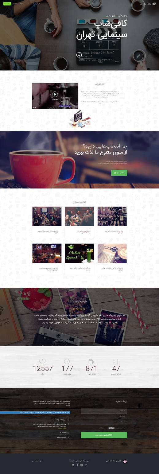 Cafe Closeup Landing Page