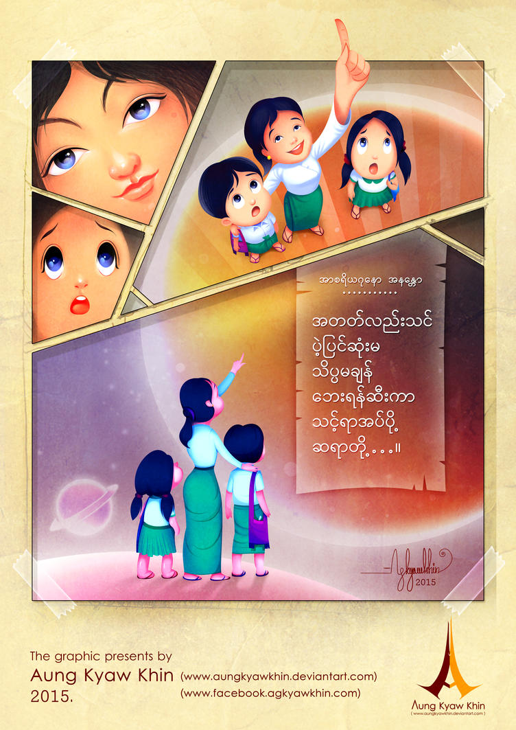 Teacher by AungKyawKhin