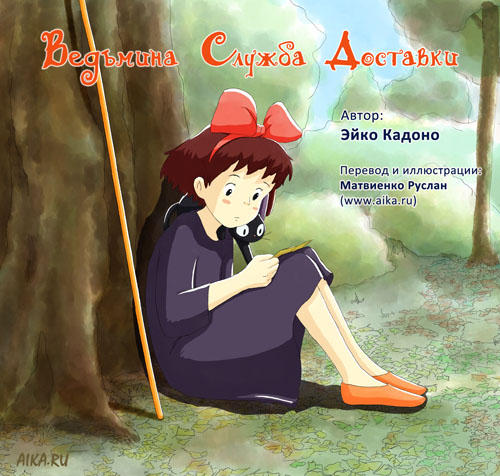 My cover to Kiki's delivery service book
